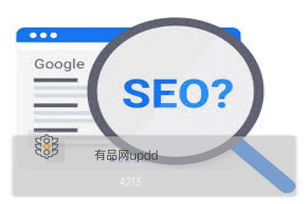 SEO就是通过搜索引擎认可且友好的方式进行排名优化