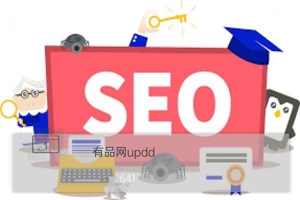 网站改版,怎么降低对SEO优化排名的影响。